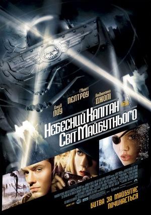 Фільм «Небесний капітан і світ майбутнього» (2004)