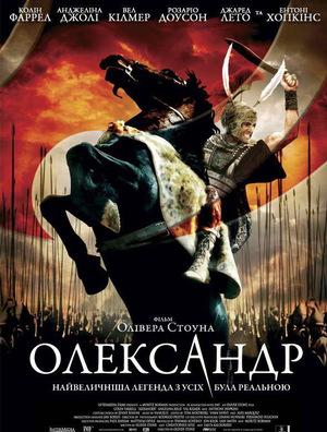 Фільм «Олександр» (2004)