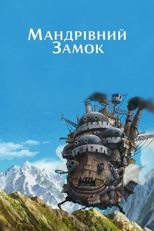 Аніме «Мандрівний замок» (2004)