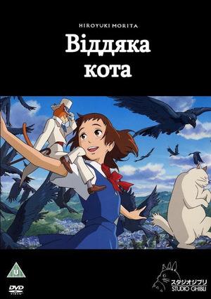 Аніме «Вiддяка кота» (2002)