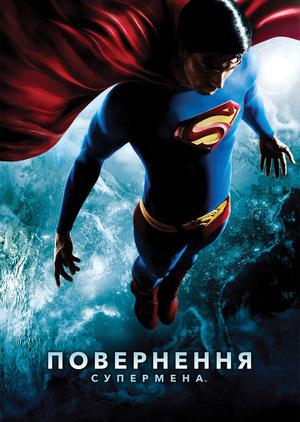 Фільм «Повернення Супермена» (2006)