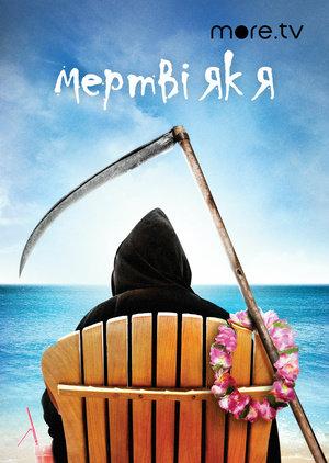 Серіал «Мертві, як я» (2003 – 2004)