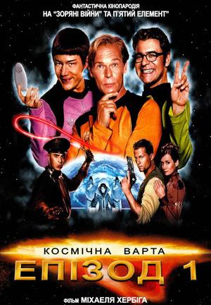 Фільм «Космічна варта: Епізод 1» (2004)