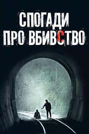 Фільм «Спогади про вбивство» (2003)
