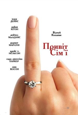 Фільм «Привіт сім'ї» (2005)