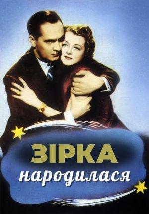 Фільм «Зірка народилася» (1937)