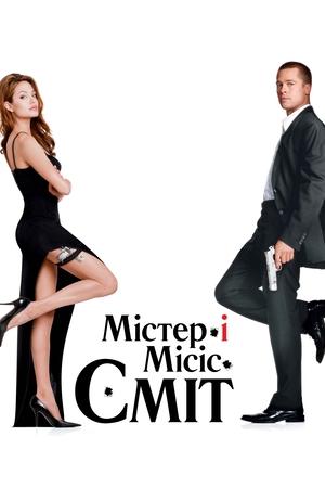 Фільм «Містер і місіс Сміт» (2005)