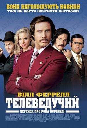 Фільм «Телеведучий: Легенда про Рона Борганді» (2004)