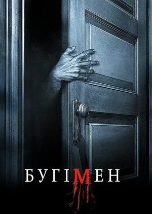 Фільм «Бугімен» (2005)