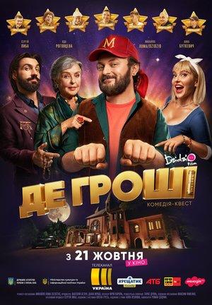 Фільм «Де гроші» (2021)