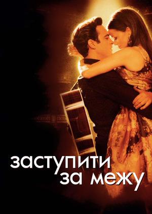 Фільм «Заступити за межу» (2005)