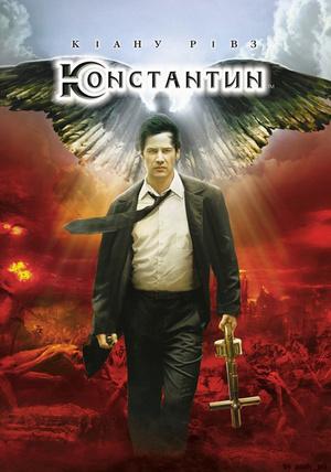 Фільм «Константин» (2005)