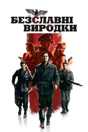 Фільм «Безславні виродки» (2009)