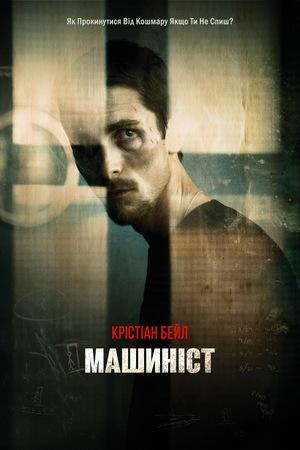 Фільм «Машиніст» (2004)