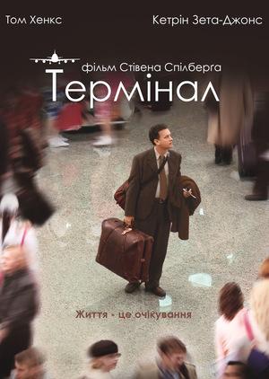 Фільм «Термінал» (2004)