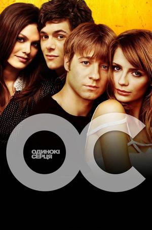 Серіал «Одинокі серця» (2003 – 2007)