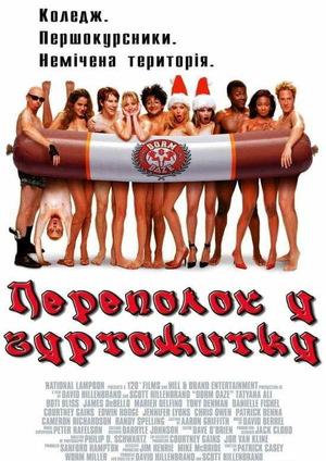 Фільм «Переполох у гуртожитку» (2003)