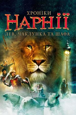 Фільм «Хроніки Нарнії: Лев, Чаклунка і Чарівна шафа» (2005)