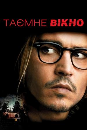 Фільм «Таємне вікно» (2004)