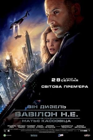 Фільм «Вавілон Н.Е.» (2008)