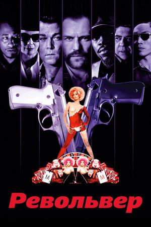 Фільм «Револьвер» (2005)