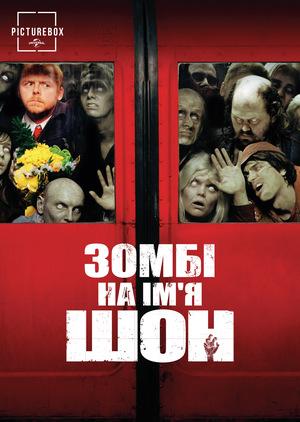 Фільм «Зомбі на ім'я Шон» (2004)