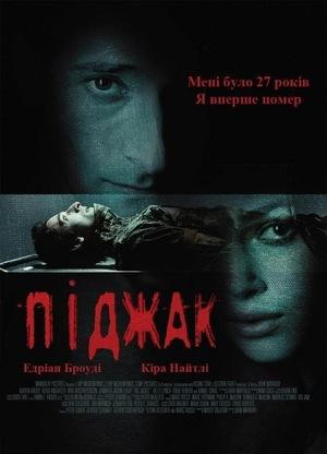 Фільм «Піджак» (2004)