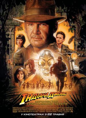 Фільм «Індіана Джонс і королівство кришталевого черепа» (2008)