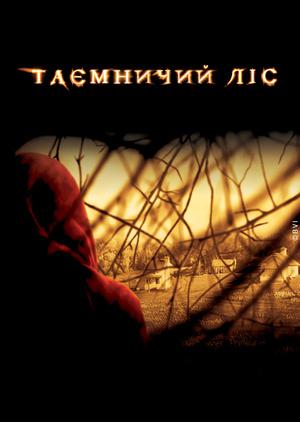 Фільм «Таємничий ліс» (2004)