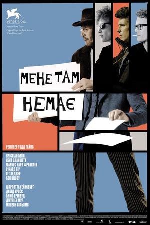 Фільм «Мене там немає» (2007)
