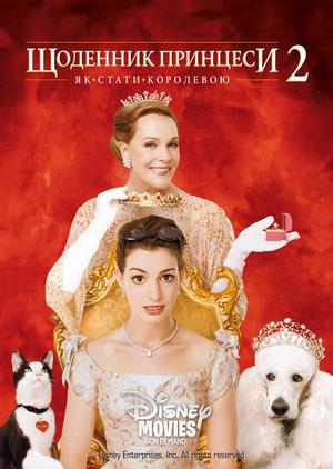 Фільм «Щоденник принцеси 2: Як стати королевою» (2004)