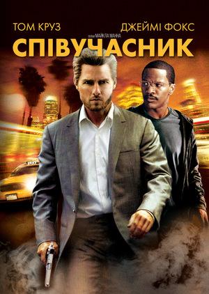 Фільм «Співучасник» (2004)