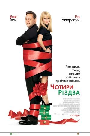 Фільм «Чотири Різдва» (2008)