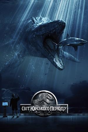 Фільм «Світ Юрського періоду» (2015)