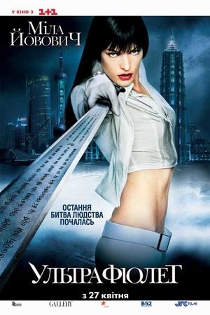 Фільм «Ультрафіолет» (2006)