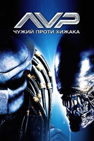 Фільм «Чужий проти Хижака» (2004)