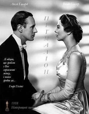 Фільм «Пігмаліон» (1938)