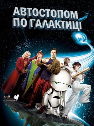 Фільм «Автостопом по галактиці» (2005)