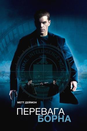 Фільм «Перевага Борна» (2004)