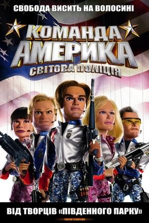 Фільм «Команда «Америка»: Світова поліція» (2004)