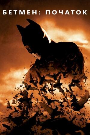 Фільм «Бетмен: Початок» (2005)