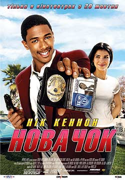 Фільм «Новичок» (2005)