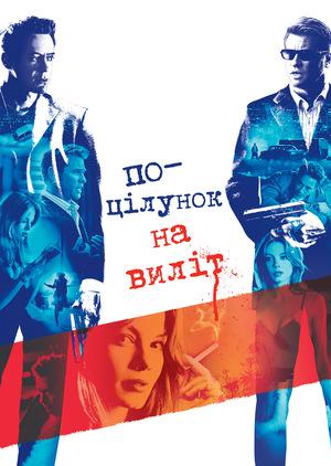 Фільм «Поцілунок на виліт» (2005)