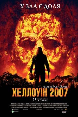 Фільм «Хеллоуїн 2007» (2007)