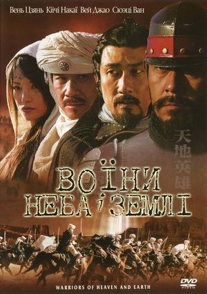 Фільм «Воїни неба і землі» (2003)