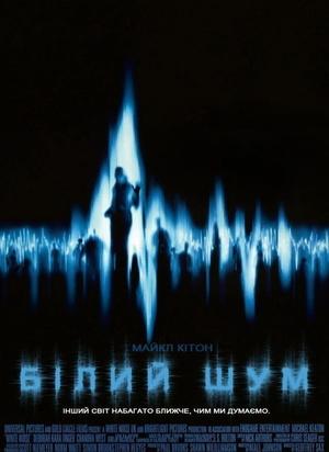 Фільм «Білий шум» (2004)