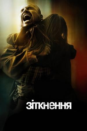 Фільм «Зіткнення» (2004)