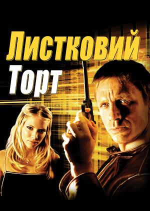 Фільм «Листковий пиріг» (2004)