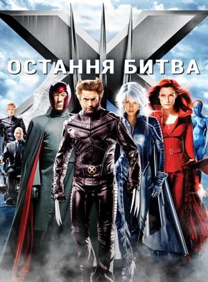 Фільм «Люди Iкс: Остання битва» (2006)