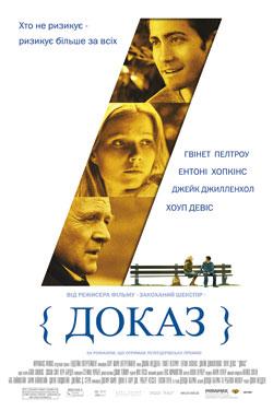 Фільм «Доказ» (2004)